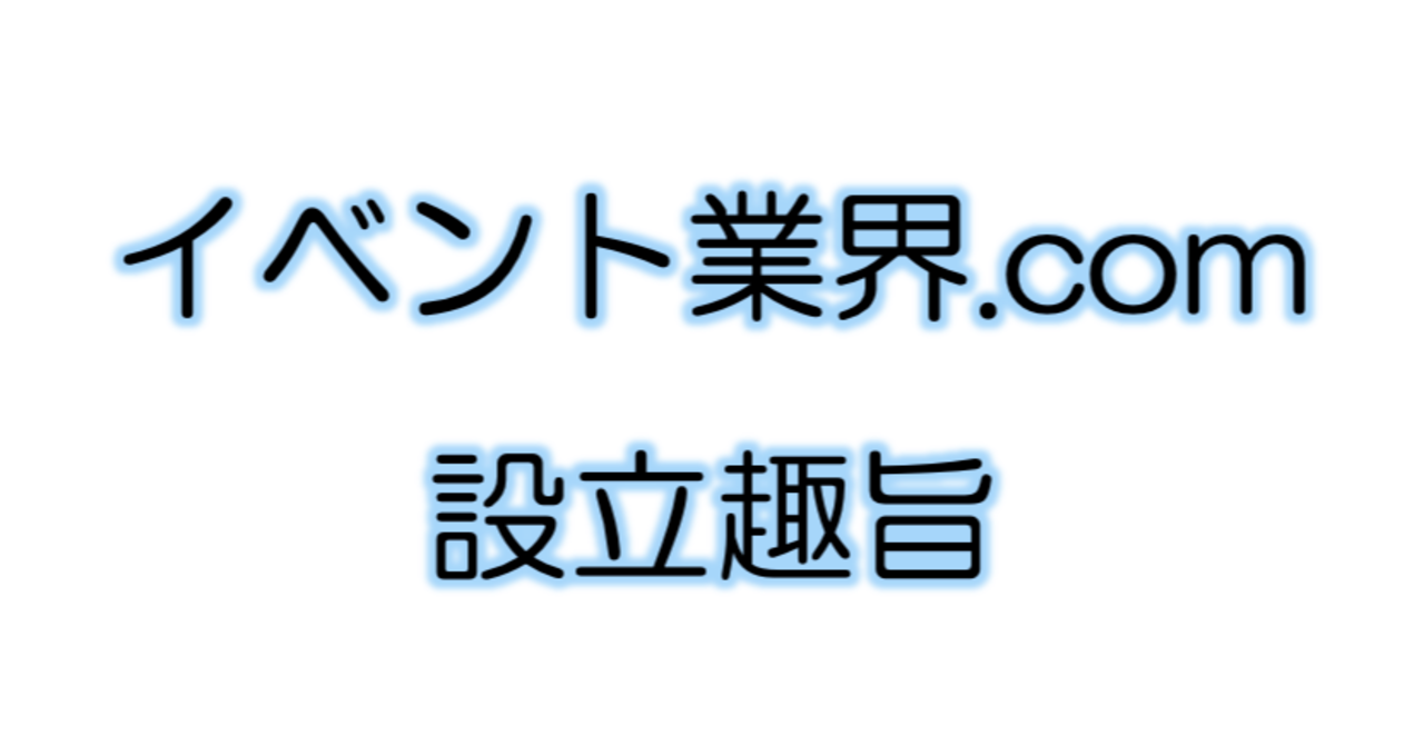 イベント業界.com